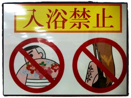 Tattoos forbidden in some onsens the japan photo project for Onsen tattoos allowed
